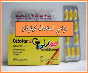 دواعى استعمال دواء كيتوفان Ketofan