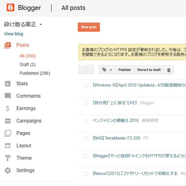 【Blogger】管理画面が英語になった
