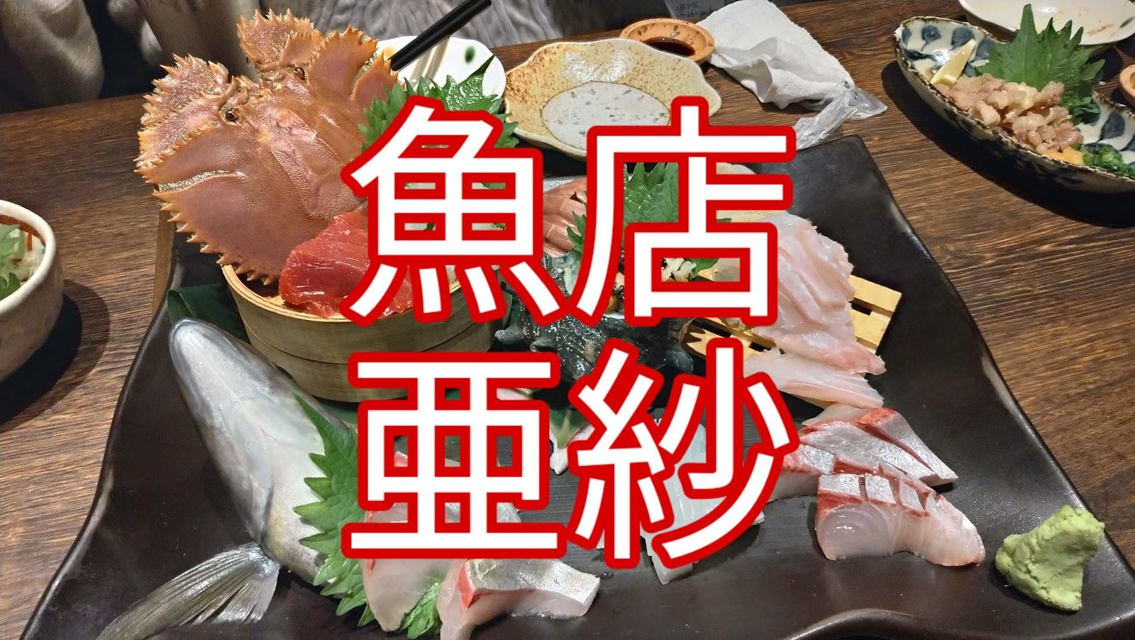 長崎市居酒屋の魚店亜紗 (うおだなあさ)がスーパーおすすめ!