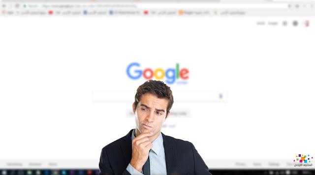 كيف تبحث على جوجل بطريقة احترافية وتجد النتائج المطلوبة كالمحترفين ، موقع المحترف الأردني ، المحترف الأردني ، عبد الرحمن وصفي ، Abdullrahman Wasfi