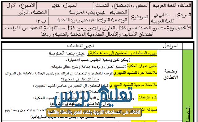 جذاذات الأسبوع الأول الوحدة الثانية كتابي في اللغة العربية للمستوى الأول ابتدائي