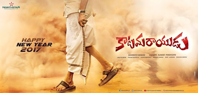 Katamarayudu Pawan Kalyan Poster First look Wth Happy new year wishes