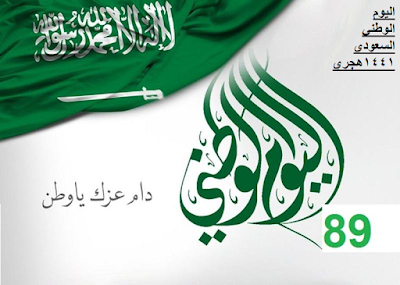 موعد اجازة اليوم الوطني السعودي 89