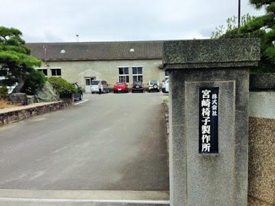 宮崎椅子製作所  Miyazaki Chair Factory
