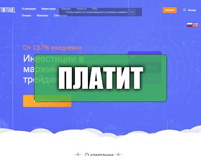 Скриншоты выплат с хайпа tinttadel.com