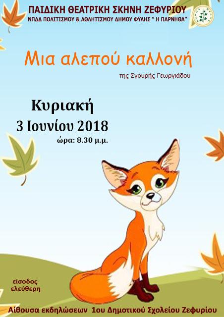 """Παιδική Θεατρική Σκηνή Ζεφυρίου: """"Μια αλεπού καλλονή"""" Κυριακή 3 Ιουνίου"""