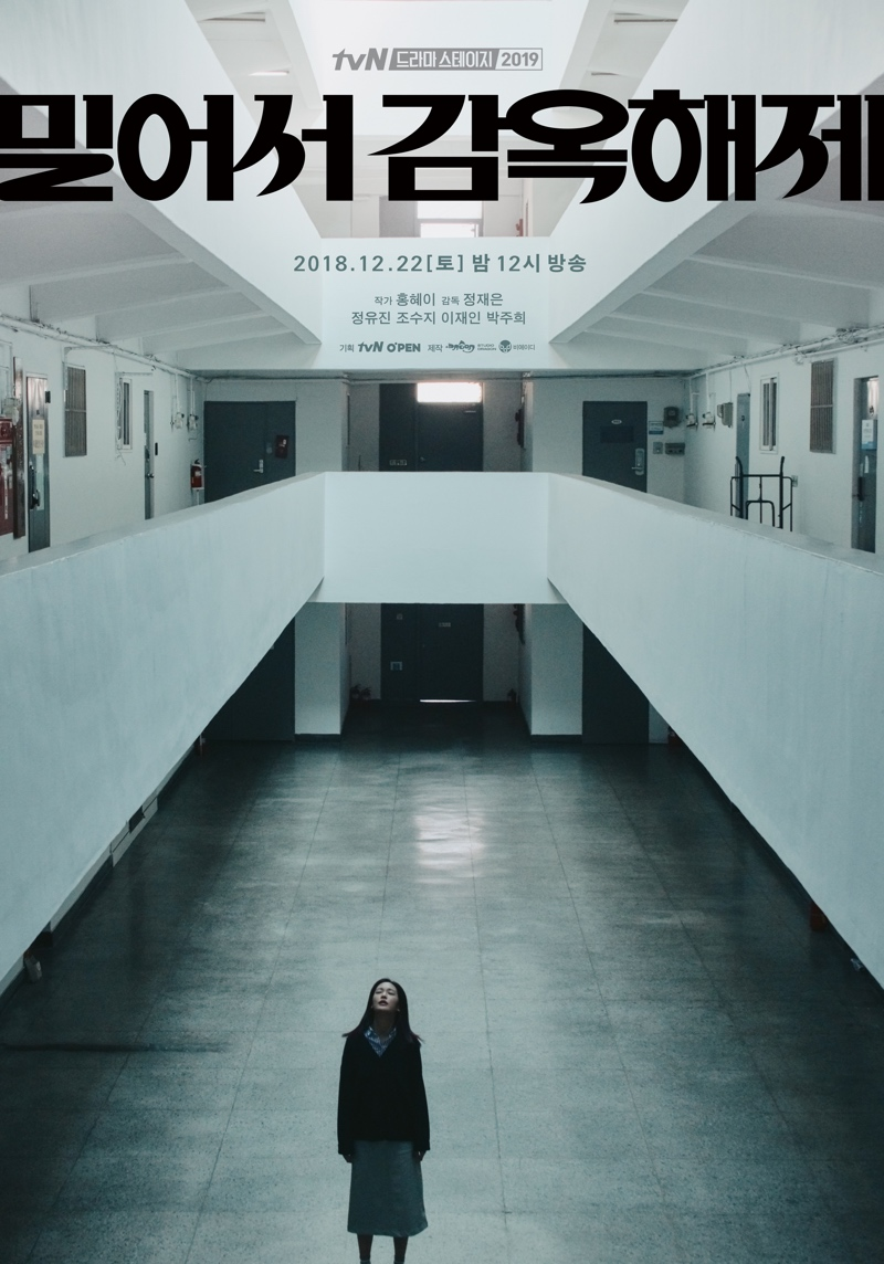 Sinopsis Drama Korea (Drakor) 2018: Push and Out of Prison