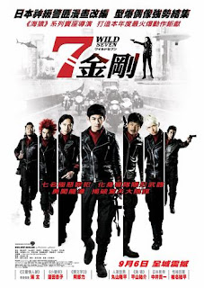 Wild Seven (2011) – 7 สิงห์ประจัญบาน [พากย์ไทย]