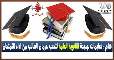هام : تعليمات جديدة للثانوية العامة لتجنب حرمان الطالب من اداء الامتحان