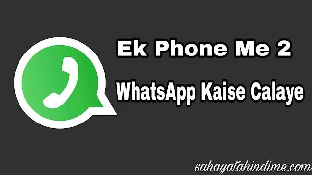 Ek phone me 2 WhatsApp kaise chalaye.