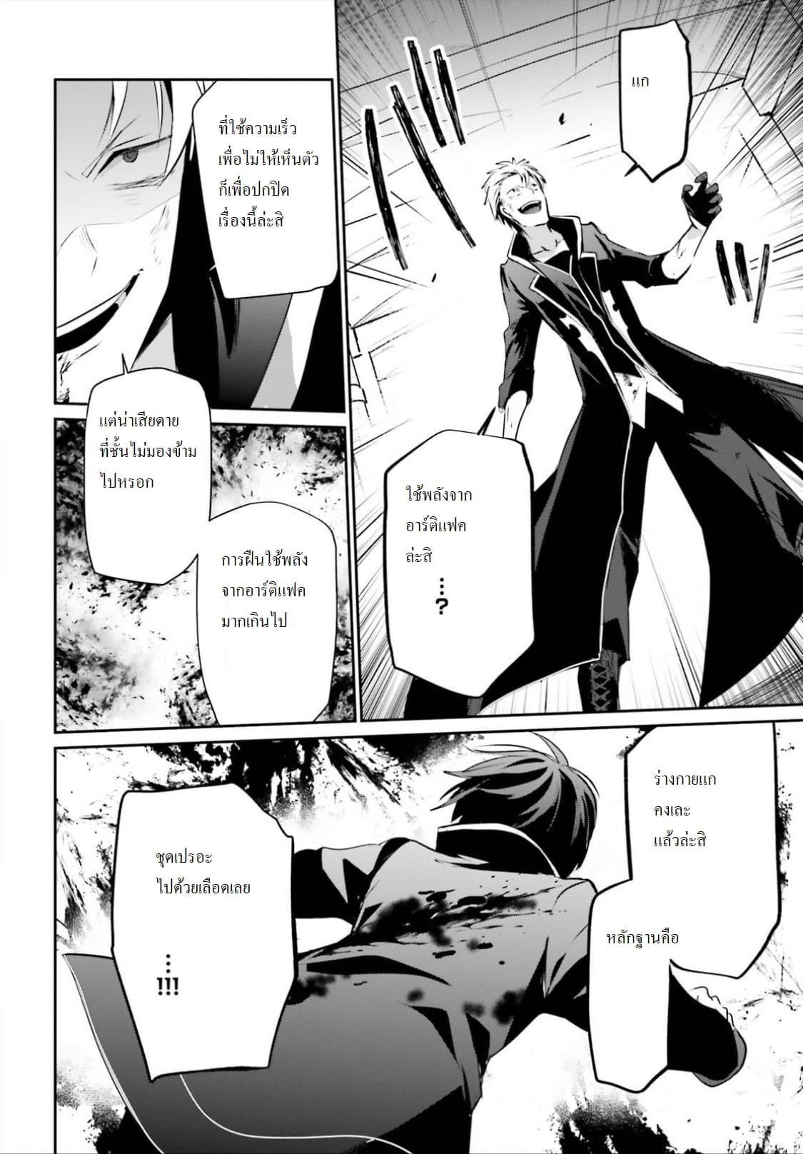 อ่านการ์ตูน Kage no Jitsuryokusha ni Naritakute! ตอนที่ 11 หน้าที่ 22