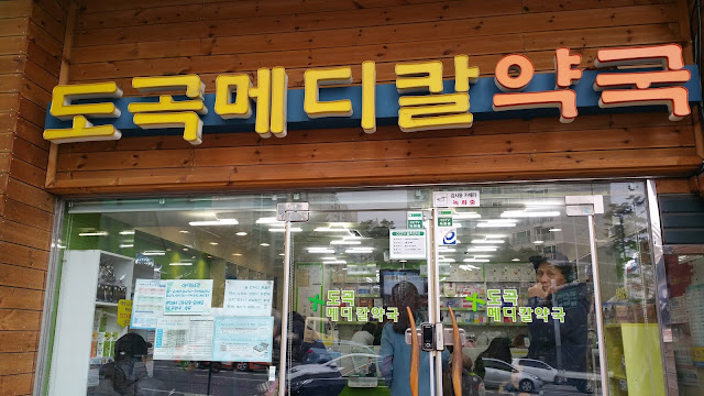 Gangnam Severence Hospital | www.meheartseoul.blogspot.sg