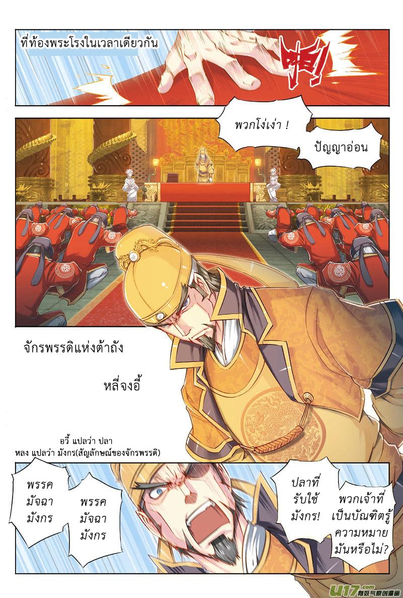 Jiang Ye ตอนที่ 17 หน้า 6