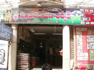 Sri Venkata Ramana Arcade Nellore,