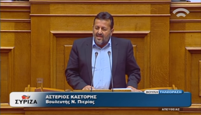 Τοποθέτηση στη Βουλή του βουλευτή Πιερίας του ΣΥΡΙΖΑ Στέργιου Καστόρη, κατά τη συζήτηση του προϋπολογισμού 2017