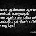 Tamil Pengal Kavithai ~ Tamil Kavithai ~ Kavithaigal