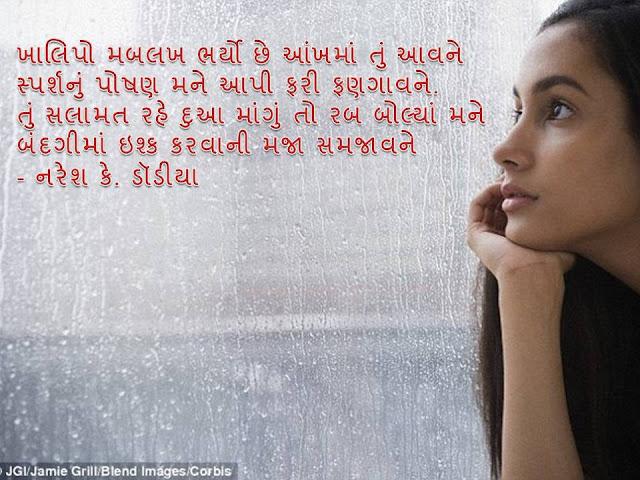 खालिपो मबलख भर्यो छे आंखमां तुं आवने Muktak By Naresh K. Dodia