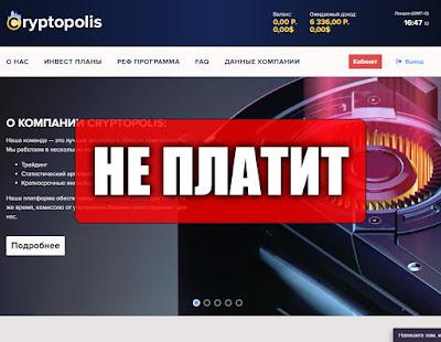 Скриншоты выплат с хайпа cryptopolis.ltd