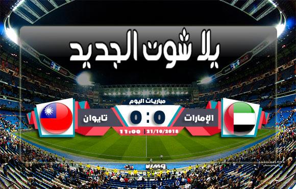 ملخص مباراة الإمارات وتايوان ( 8 - 1 ) كأس آسيا للشباب تحت 19 سنة
