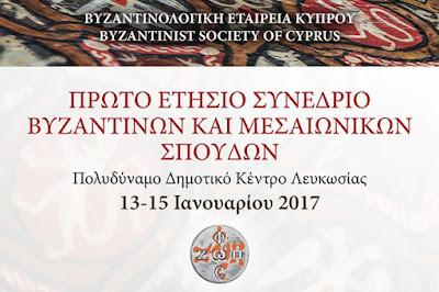Πρώτο ετήσιο συνέδριο Βυζαντινών και Μεσαιωνικών Σπουδών