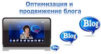 Оптимизация блога - переадресация канала сообщений
