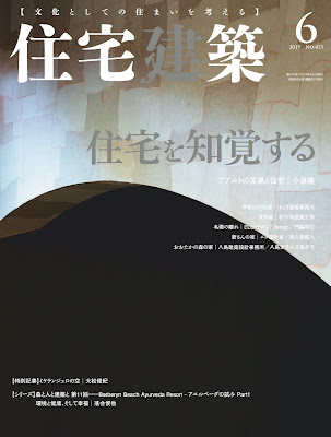 住宅建築 2019年06月号 zip online dl and discussion