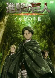 تقرير أوفا هجوم العمالقة: مجلة إلس Shingeki no Kyojin OVA