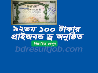 Bangladesh Bank 100 Taka 92th Prize Bond Draw Result