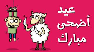 Khutbah Idul Adha Singkat