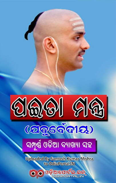 Free eBook: Odia Jajnopabit Abhimantran (Paita Mantra) [Yajurvedi] With Describe PDF Download