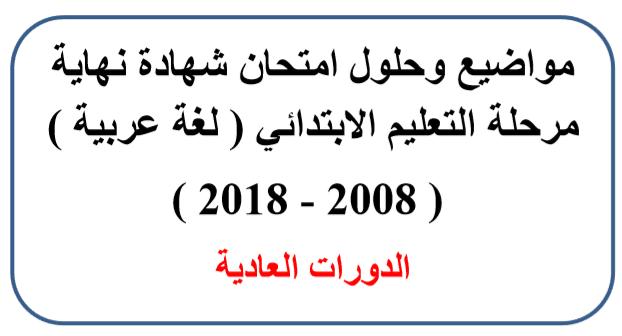 مواضيع وحلول امتحان شهادة نهاية 2008-2018.png