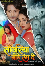 Avinash Shahi, Brijesh Tripathi, Rani Chatterjee Bhojpuri movie Sawariya Mohe Rang De 2017 wiki, full star-cast, Release date, Actor, actress, Song name, photo, poster, trailer, wallpaper
