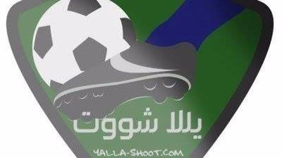 بث مباشر لايف مباريات اليوم موقع يلا شوت | yalla shoot