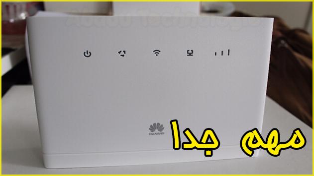 مهم جدا لكل من يملك راوتر هواوي |huawei  router 4G