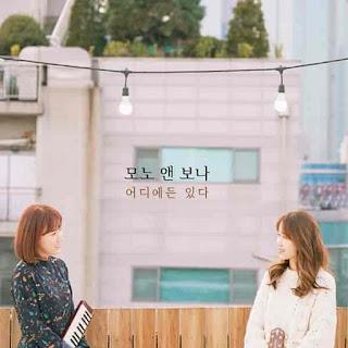 Download [Mini Album] mono&bona – 어디에든 있다 [MP3]