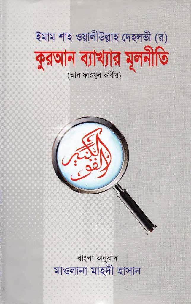 al quran bangla onubad pdf