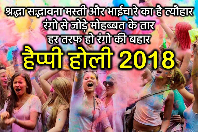 holi wishes in hindi, holi wishes 2018, holi wishes images, holi wishes video, holi wishes with my photo, holi wishes for new year, holi wishes sms, holi wishes 2018, holi wishes in hindi for family, holi wishes videos download, holi wishes, holi wishes in english, holi wishes and images,