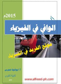 الوافي في الفيزياء ثاني ثانوي اليمن ـ مصر