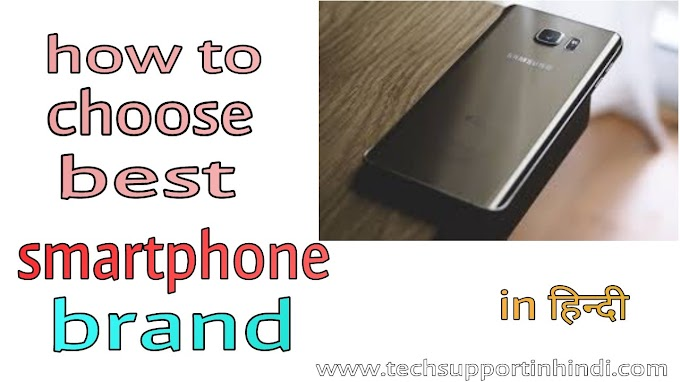 how to choose best phone brand | best brand ka phone kaise kharide