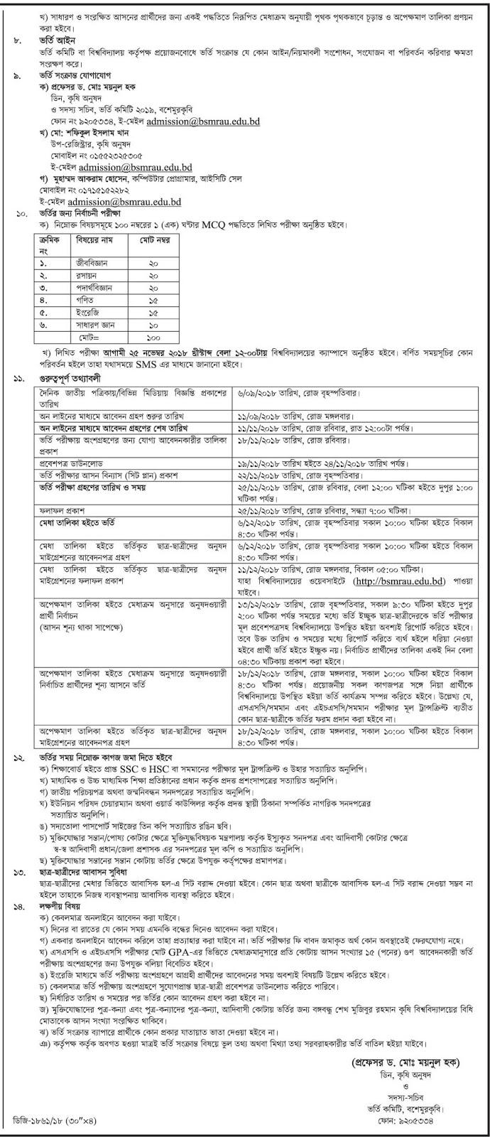 Bangabandhu Sheikh Mujibur Rahman Agricultural University (BSMRAU) Admission circular 2018-2019