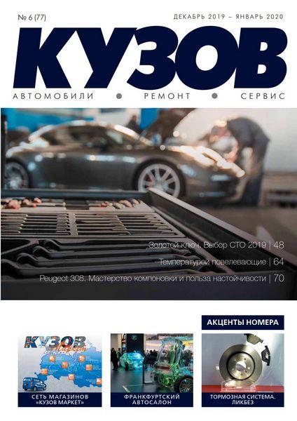 Читать онлайн журнал Кузов (№6 2019) или скачать журнал бесплатно