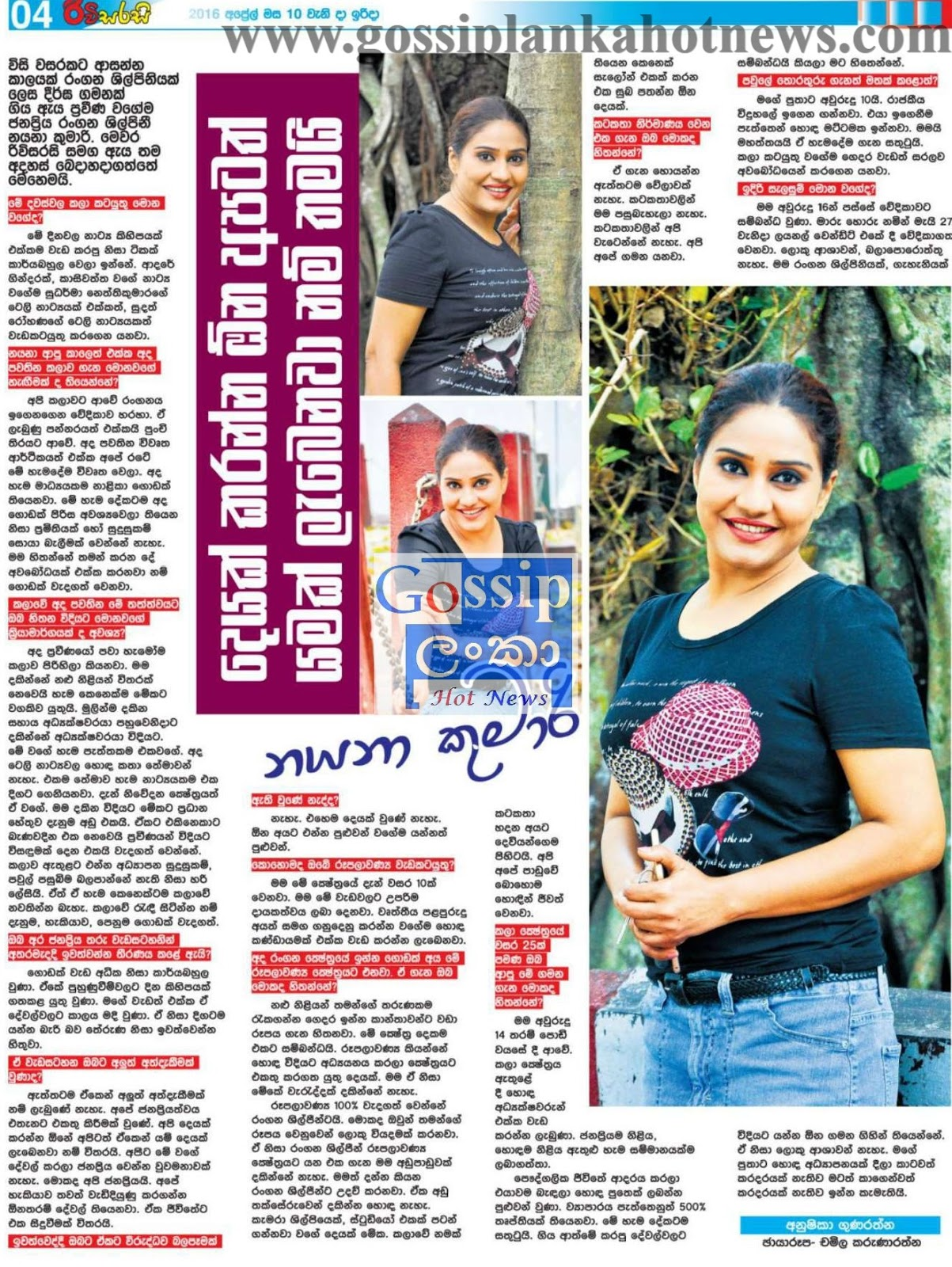 Nayana Kumari Speaks News papers