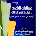 جماليات التلقي وإعادة إنتاج الدلالة: دراسة في لسانية النص الأدبي  pdf- محمد السيد أحمد الدسوقي