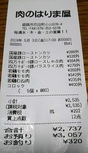 肉のはりま屋 2019/5/3 のレシート