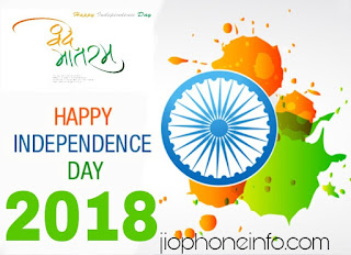 Happy Independence Day 2018 Photo