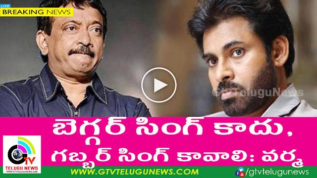 Ramgopal Varma Satires on Pavan kalyan over Andhrapradesh Special Status