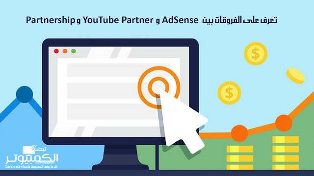 تعرف على الفروقات بين AdSense  و YouTube Partner و Partnership