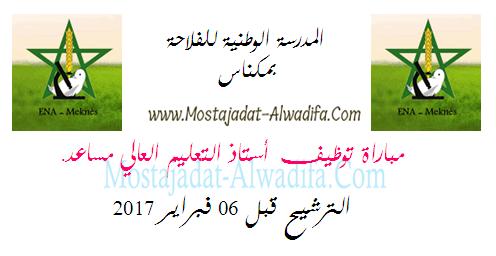 المدرسة الوطنية للفلاحة بمكناس مباراة توظيف استاذ التعليم العالي مساعد. الترشيح قبل 06 فبراير 2017