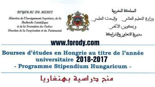 هنغاريا: منح الدراسة برسم الموسم الجامعي 2018/2017