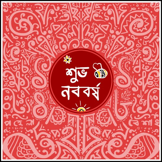happy bangla new year to you all